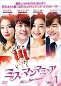 ミス・マンマミーア DVD版 Vol.1