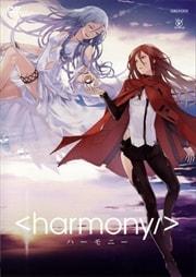 <harmony/> ハーモニー