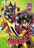 遊☆戯☆王ARC-V 20