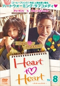 Heart to Heart〜ハート・トゥ・ハート〜 Vol.8