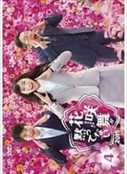 花咲舞が黙ってない 2015 Vol.4