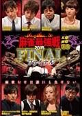 麻雀最強戦2015 ファイナル 上巻