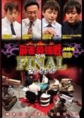 麻雀最強戦2015 ファイナル 下巻
