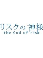 リスクの神様 1