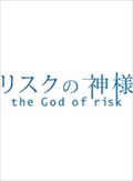 リスクの神様 4