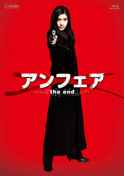 【Blu-ray】アンフェア the end