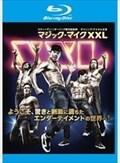 【Blu-ray】マジック・マイク XXL