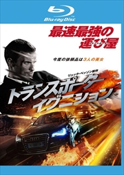 【Blu-ray】トランスポーター イグニション