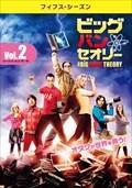 ビッグバン★セオリー <フィフス・シーズン> Vol.2