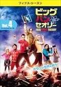ビッグバン★セオリー <フィフス・シーズン> Vol.4