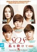 S.O.S 私を助けて 〜DVD版〜  Vol.8