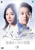 パンチ 〜余命6ヶ月の奇跡〜 Vol.9