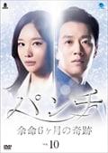 パンチ 〜余命6ヶ月の奇跡〜 Vol.10