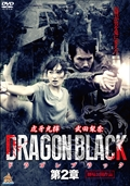 DRAGON BLACK 第2章
