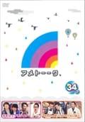 アメトーーク! 34 side-ア