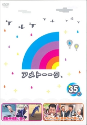アメトーーク! 35 side-ア