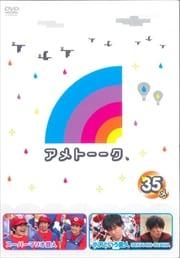 アメトーーク! 35 side-メ