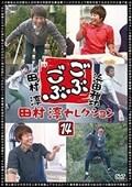 ごぶごぶ 田村淳セレクション 12