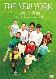 ニューヨーク/THE NEW YORK〜Love&Peace〜 ベスト・オブ・ニューヨーク 2