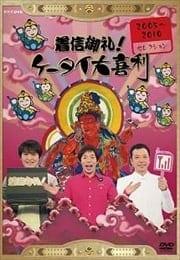 着信御礼!ケータイ大喜利 2005〜2010年 セレクション