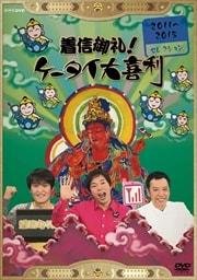 着信御礼!ケータイ大喜利 2011〜2015年 セレクション