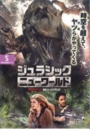ジュラシック・ニューワールド Vol.5