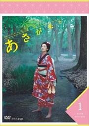 連続テレビ小説 あさが来た 完全版 1