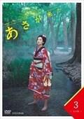 連続テレビ小説 あさが来た 完全版 3