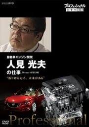 プロフェッショナル 仕事の流儀 自動車エンジン開発 人見光夫 振り切る先に、未来がある