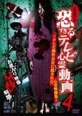 【放送禁止】恐すぎるテレビ心霊動画4 〜テレビ制作会社に隠された心霊映像集〜