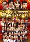 麻雀トライアスロン2015 雀豪決定戦 vol.2