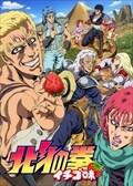 TVアニメ「北斗の拳 イチゴ味」
