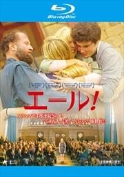 【Blu-ray】エール!
