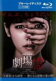 【Blu-ray】劇場霊