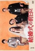 結婚式の前日に Vol.1
