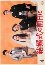 結婚式の前日に Vol.4
