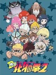 TVアニメ「DD北斗の拳2」 第1巻