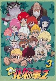 TVアニメ「DD北斗の拳2」 第3巻