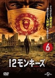 12モンキーズ Vol.6