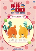 TINY TWIN BEARS :LULU & LOLO がんばれ!ルルロロ 「ふたりっていいね」