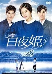 白夜姫 Vol.8
