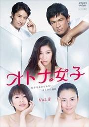 オトナ女子 vol.3