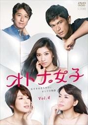 オトナ女子 vol.4