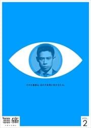 無痛 〜診える眼〜 VOL.2