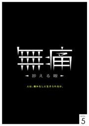 無痛 〜診える眼〜 VOL.5
