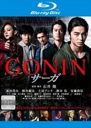 【Blu-ray】GONINサーガ