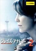 グレイズ・アナトミー シーズン 11 Vol.2