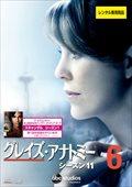 グレイズ・アナトミー シーズン 11 Vol.6