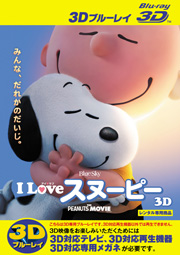 【Blu-ray】I LOVE スヌーピー THE PEANUTS MOVIE<3D>