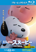 【Blu-ray】I LOVE スヌーピー THE PEANUTS MOVIE